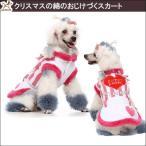 犬 冬服 セール犬 服 ペットウェア   小型犬 中型犬 ペット用 犬用 洋服 かわいい 秋冬 クリスマスコーデワンピース  おしゃれ メール便送料無料