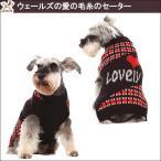 犬 冬服 セール犬 服 ペットウェア   小型犬 中型犬 ペット用 犬用 洋服 かわいい 秋冬 ウェールズの愛の定番ニットセーター  おしゃれ メール便送料無料