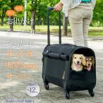 ペットキャリーカート ショルダーキャリーバッグ NEW Lサイズ【取寄商品】