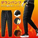 ダウンパンツ メンズ 中綿パンツ ダウン綿 ジョガーパンツ 防寒 中綿 ウエストゴム クライミングパンツ トレッキングパンツ ウェア 冬