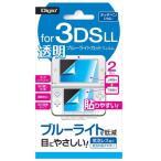 ニンテンドー3DS LL専用 液晶保護フィルム 透明ブルーライトカット 気泡レス加工 GAFLL-FLKBK