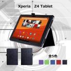 XperiaZ4 SO-05G SOT31 ケース タブレットカバー レザーケース カバー エクスペリア タブレットカバー wi-fiモデル対応