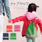 ナップサック キッズ 子供用 着替え袋 体操服袋 遠足 カラフル 巾着袋 薄地 軽量 丈夫 全4色