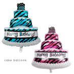バルーン 風船 バースデーケーキ ハッピーバースデー 誕生日会 3段ケーキ 女子会 イベント パーティー