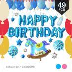 バルーンセット お誕生日 HAPPYBIRTHDAY アルファベット 男の子 女の子 ピンク ブルー  ロリポップキャンディー 哺乳瓶 木馬