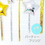 ショッピングフリンジ フリンジカーテン 星 タッセル パーティー飾り キラキラ テープカーテン ロングタイプ 長さ1m 10束セット ウェディング ゴールド シルバー