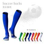 サッカーソックス メンズ 大人 ストッキング フットサル スポーツ 靴下 吸湿性 耐摩耗性 底厚地 24.5-27cm R-BAO正規品 ロンバオ