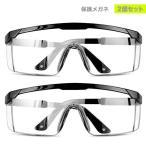 2個セット 保護メガネ ゴーグル 花粉 ウイルス対策 飛沫防止 防塵 安全 軽量 クリア 防曇 作業 実験 眼鏡 めがね 女性 男女兼用 オーバーグラス