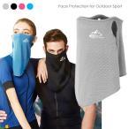 夏用マスク 涼感マスク フェイスカバー スポーツマスク UV 日焼け防止 フェイスマスク メンズ レディース 紫外線対策 ネックガード ジョギング 自転車 サイク