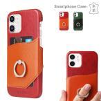 スマホケース iPhone12 iPhone12mini iPhone12Pro iPhone12ProMax リング付き 本革 背面 リングスタンド カード収納