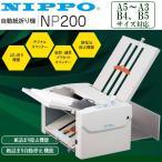 NIPPO ニッポー オフィス機器 自動紙折り機 NP200
