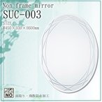 吊鏡 SUC-003