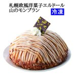 ショッピングアイスクリーム アイス ケーキ 札幌欧風洋菓子エルドール 山のモンブラン お中元 お歳暮 送料無料 ギフト お返し 内祝