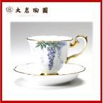 大倉陶園 碗皿ごよみ12ヶ月 藤(皐月) 碗皿(カップ&ソーサー) 52C/E034