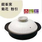 鍋 土鍋 萬古焼 銀峯窯 菊花 粉引 8号軽量土鍋 (2〜3人用)・・・ギフト