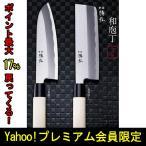 勝弘 和包丁2本セット(万能包丁・菜切包丁)(C6011-01)
