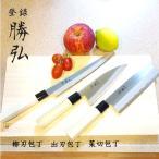 勝弘 和包丁3本セット(柳刃包丁・出刃包丁・菜切包丁)(K6006-01)