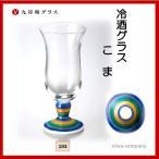 九谷和ガラス 冷酒グラス こま RG-103無地