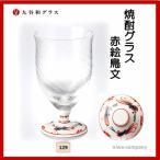 内祝い お雛様 お返し 九谷和ガラス 焼酎グラス 赤絵鳥文 FM-129斜