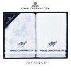 内祝い 出産内祝い ギフト ロイヤルコペンハーゲン ブルーフラワー フェイスタオル2P 59-3369200(L4024-028)