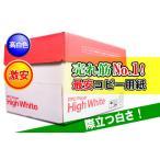 コピー用紙 High WhiteA4 500枚x5冊/箱【送料無料】