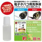 ショッピングお試しセット アイコス 洗浄液 iqos グロー glo 電子たばこ 掃除 『Nico-Wash(ニコウォッシュ) お試し用10ml』
