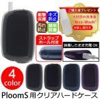 PloomS プルームエス Ploom S ケース カバー 本体 保護 クリアケース クリアカバー ハードカバー 電子たばこ 高透明 本体保護  PloomS用クリアハードケース   クリア