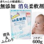 無添加 消臭柔軟剤 600g 界面活性剤不使用 赤ちゃん ベビー 柔軟剤 デリケード肌 天然成分 自然 部屋干し 無臭 無香料 敏感肌