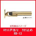 杉田エース 代表品番163-010 ロケット戸当り アオリ止め90 RB-13 【1個】