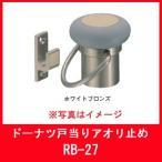 杉田エース 代表品番163-027 ドーナツ戸当り アオリ止め45 RB-27 【1個】