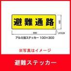 杉田エース 213-639 アルミ箔ステッカー 100×300 【1枚】