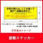 杉田エース 213-644 アルミ箔ステッカー3国語表記 150×400 【1枚】