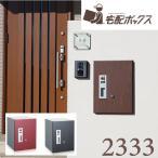 コーワソニア sonia 戸建用宅配ボックス 2333R右開き 2333L左開き 前入前出 デリバリーボックス 前入前出