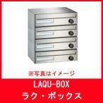 郵便受箱・ポスト 杉田エース 249-662 ラク・ボックス LQBP-4LY  4戸用