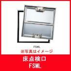 杉田エース 433-419 床点検口 FSM60L ステンレス 【1台】