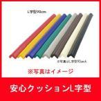 杉田エース 代表品番452-802 安心クッション L字型90cm 細 【1本】
