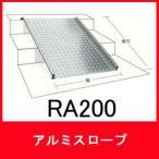 杉田エース 631-600 アルミスロープ RA200 1台