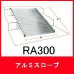 杉田エース 631-601 アルミスロープ RA300 1台