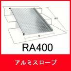 杉田エース 631-602 アルミスロープ RA400 1台