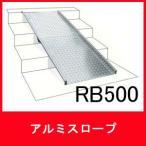 杉田エース 631-603 アルミスロープ RB500 1台