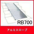 杉田エース 631-605 アルミスロープ RB700 1台