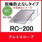 杉田エース 631-620 アルミスロープ RC-200 脱輪防止なし  1台