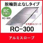 杉田エース 631-621 アルミスロープ RC-300 脱輪防止なし  1台