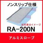 杉田エース 631-622 アルミスロープ RA-200N ノンスリップ特殊塗装 1台