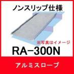 杉田エース 631-623 アルミスロープ RA-300N ノンスリップ特殊塗装 1台