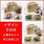 非常食・保存食 IZAMESHI イザメシ 3日間セット(スピード・パワー・ヘルシーを各1セット) 635-180-181-182 大人3日分(9食) 杉田エースACE