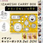 非常食・保存食 IZAMESHI CARRY BOX Deli DON イザメシキャリーボックスデリ丼 635-766 杉田エースACE