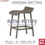 PATIO PETITTE(パティオプティ) VERONA RATTAN CHAIR(ヴェローナ・ラタンチェア)ガーデンチェア アウトドア 杉田エース