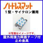 バードレスマット1型 屋外用強力両面テープ付取付止め具C-1(サイクロン兼用)