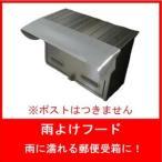 戸建郵便ポスト用 雨よけフード 550PE(シルバー)/ポリエステル 1枚